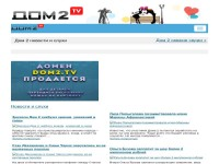 dom2.tv