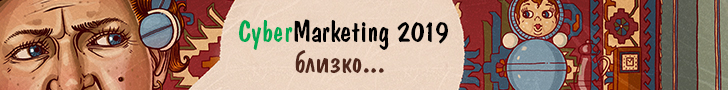 CyberMarketing 2019
